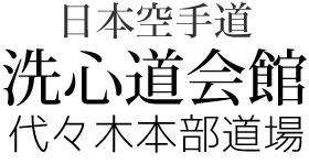 日本空手道【洗心道会館】代々木本部道場
